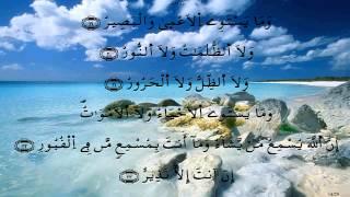 سورة فاطر * ورش * الكوشي