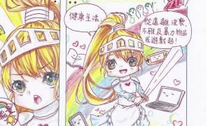 「健康四格漫畫創作大賽2015/16」學校組亞軍-李綺雪(基