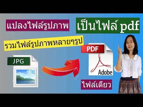 แปลงไฟล์รูปภาพ เป็น ไฟล์ pdf รวมไฟล์รูปภาพหลาย ๆ รูป เป็นไฟล์ pdf ไฟล์เดัยว ทำได้ง่าย (แค่คลิก ๆ)
