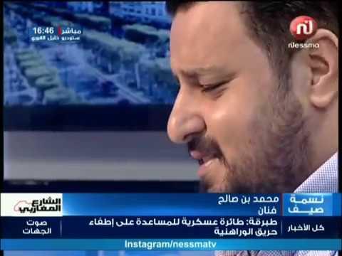 شنية الجو مع الضيف محمد بن صالح