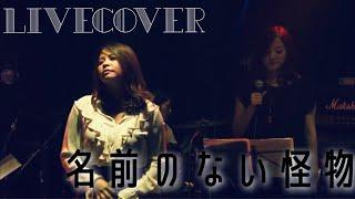 Gambar cover 【名前のない怪物】 COVER LIVE EGOIST フルバンドカバー Namae no nai kaibutsu