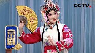 《中国京剧像音像集萃》 20190919 京剧《桃花村》 1/2| CCTV戏曲