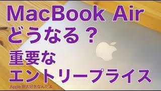 噂の2018新型MacBook Airはどうなるんでしょうね・重要なエントリープライス