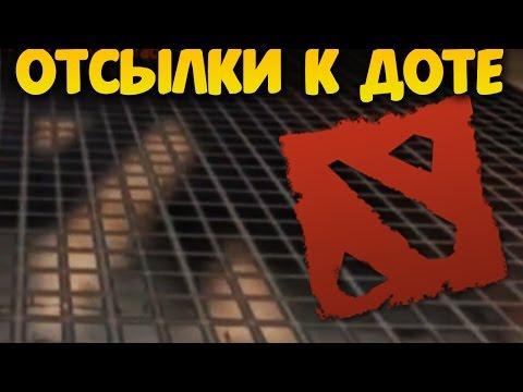 видео: ЗАЧЕМ valve ЭТО СКРЫВАЛИ?? ДИЧАЙШИЕ ОТСЫЛКИ К ДОТЕ В ДРУГИХ ИГРАХ!!