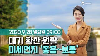 [웨더뉴스] 오늘의 미세먼지 예보 (9월 28일 09시…