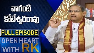 Chaganti Koteswara Rao | Open Heart With RK | Full Episode | ABN Telugu