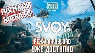 PUBG Mobile / Новий режим PAYLOAD вже доступний !
