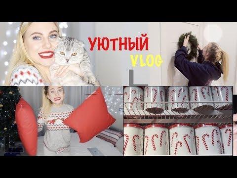 Уютный Vlog: Украшаем Квартиру К Новому Году 🎄