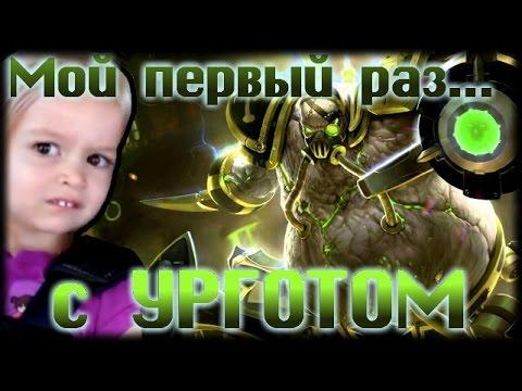 видео: Мой Первый Раз с Урготом ♥ league of legends