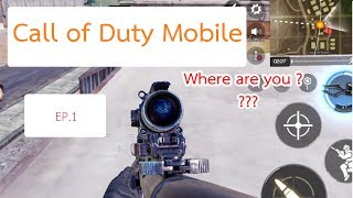 Call of Duty Mobile [Meme ] EP.1