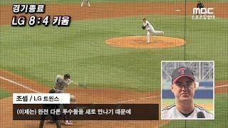 2019 KBO리그 키움 히어로즈 vs LG 트윈스 시범경기 2차전(3/13) 하이라이트!