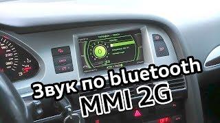 Звук по Bluetooth MMI 2G Audi A6 C6