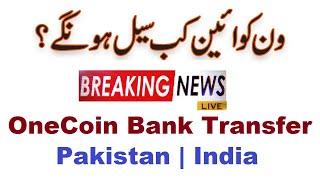 OneCoin Exchange final detail | One Coin Transfer to Bank Urdu | Hindi