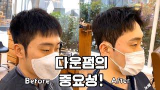 남자 완전 뜨는머리 다운펌의 중요성(feat.드랍컷)