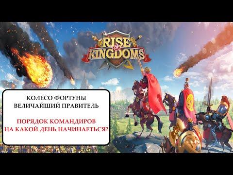 КОЛЕСО ФОРТУНЫ И ВЕЛИЧАЙШИЙ ПРАВИТЕЛЬ ПОРЯДОК КОМАНДИРОВ Rise Of Kingdoms
