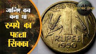 जानिए कब बना था रुपये का पहला सिक्का || History of indian coins || indian coins facts in hindi