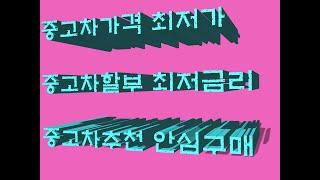 미니쿠퍼S수입중고차추천/1000만원대중고차/중고차거래/…
