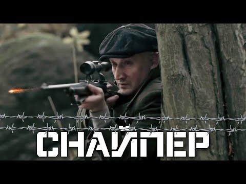 НАШУМЕВШИЙ ФИЛЬМ! ОСНОВАН НА РЕАЛЬНЫХ СОБЫТИЯХ! 'Снайпер. Последний Выстрел' БОЕВИКИ НОВИНКИ - Ruslar.Biz
