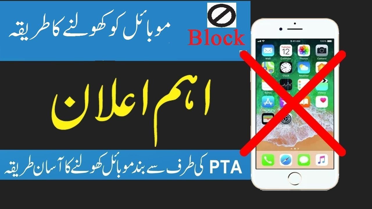 PTA Block mobile phone unblock IMEI No Register How to Unblock Blocked Mobile PTA Pakistan 2019 Urdu
