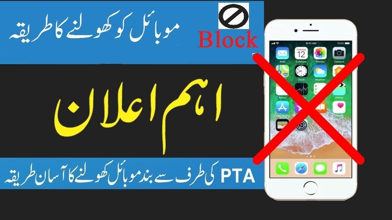PTA Block mobile phone unblock IMEI No Register How to Unblock Blocked Mobile PTA Pakistan 2019 Urdu
