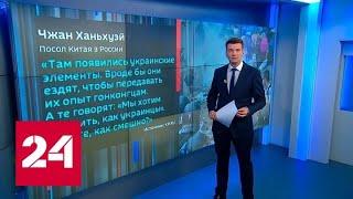 """Смотреть видео Гонконгцам готовы гарантировать """"жизнь на уровне украинцев"""" - Россия 24 онлайн"""