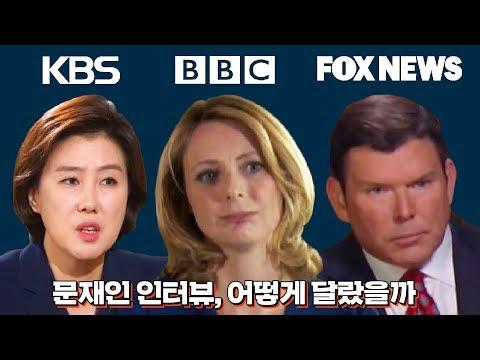 [J 컷] KBS와 외신의 문재인 인터뷰, 어떻게 달랐을까
