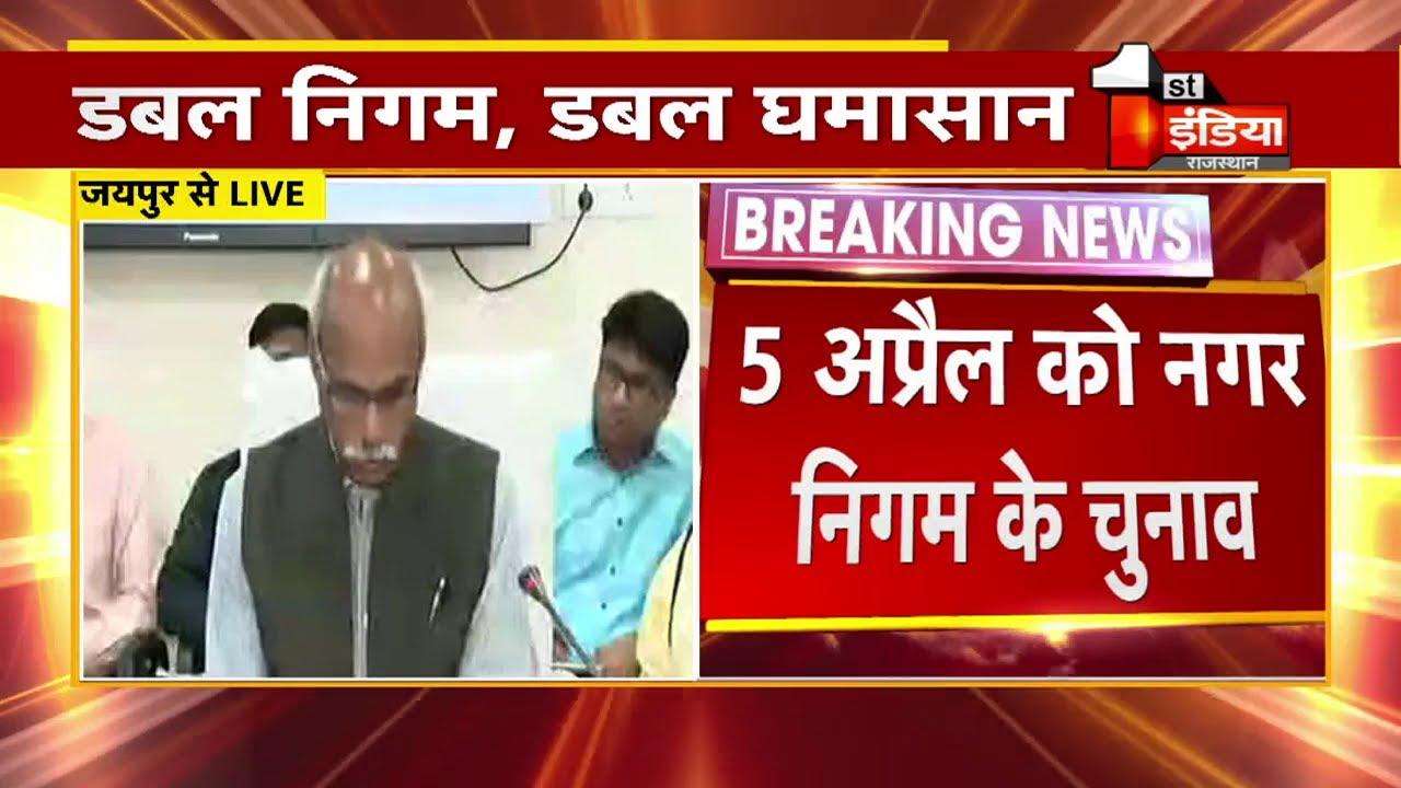 Nagar Nigam Election: 5 अप्रैल को 3 शहरों के 6 नगर निगम में होंगे चुनाव