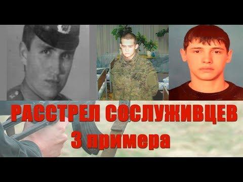 Три случая массовых расстрелов сослуживцев в армии!