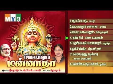 sri-angala-parameshwari-songs---malayanoor-mannatha---jukebox---bhakti-songs