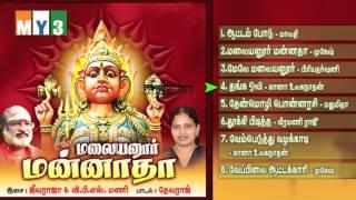 Sri Angala Parameshwari Songs - Malayanoor Mannatha - JUKEBOX - BHAKTI SONGS