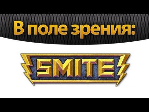 видео: В поле зрения: smite