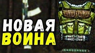 НОВАЯ ВЕРСИЯ STALKER Call Of Chernobyl ВОЙНА ГРУППИРОВОК