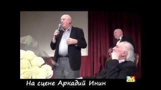80 Борису Химичеву Александр Голобородько Аркадий Инин