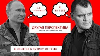 "В объятья к Путину от геев? / ""Другая Перспектива"""