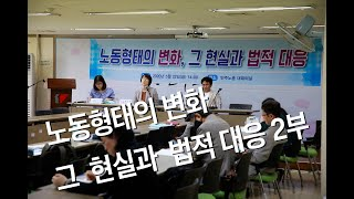 민주주의 법학연구회 2020년 봄 정기 학술대회 2부