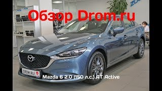 Mazda 6 2019 2.0 (150 л.с.) AT Active - видеообзор