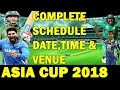 Asia Cup 2018 Complete Schedule,Teams,Venue,Date| India, Pakistan, Sri Lanka, Bangladesh, Afganistan