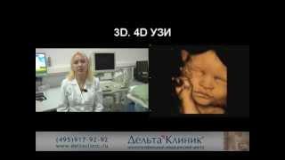 Все виды УЗИ в медицинском центре Дельтаклиник!(, 2012-03-25T06:02:29.000Z)