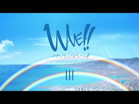 「WAVE!!~サーフィンやっぺ!!~」第三章 予告映像