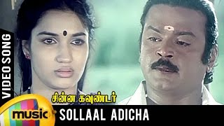 Sollal Adicha Video Song   Chinna Gounder Tamil Movie   Vijayakanth   Sukanya   Ilayaraja