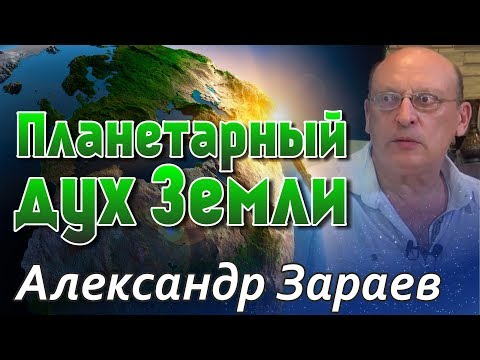 Планетарный дух Земли. Александр Зараев Школа астрологии онлайн