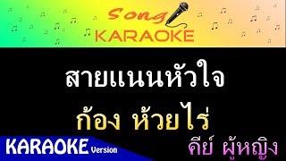 สายแนนหัวใจ (นาคี 2) : คีย์ผู้หญิง คาราโอเกะ【Cover Karaoke】