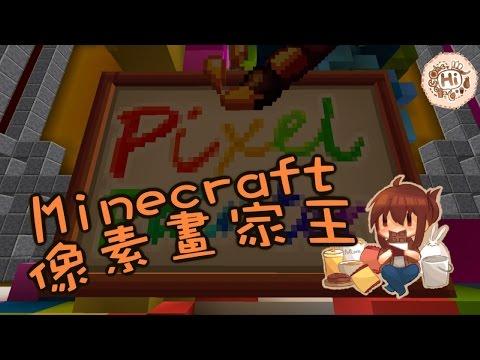 【巧克力】『Minecraft:Pixel Painters 』 - 像素畫家王