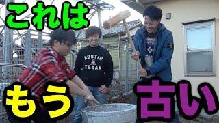 【餅つき革命】効率悪いから新しい餅つき方法教えてやるよ!!! thumbnail