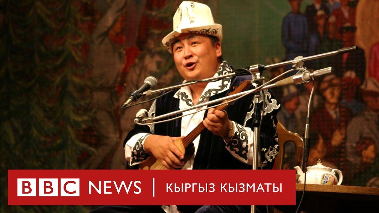 Кыргыз эли булбулунан айрылды - BBC Kyrgyz