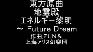 東方原曲 地霊殿 スタッフロールテーマ エネルギー黎明 ~ Future Dream