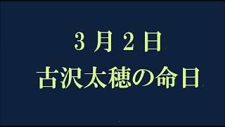 3月2日。古沢太穂の命日。(俳句カレンダー)