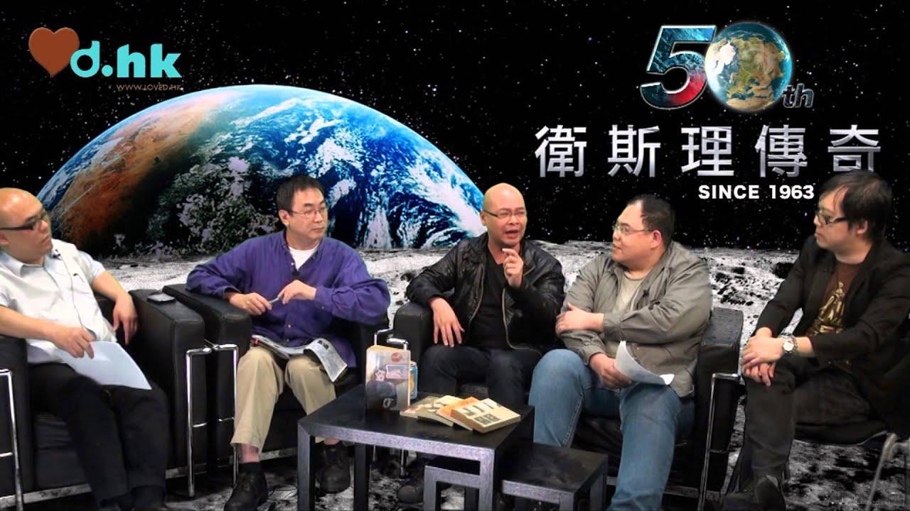 解構外星人〈衛斯理傳奇〉 2013-04-21
