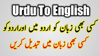 how to translate urdu to english and english to urdu on Android mobile video tutriol in urdu