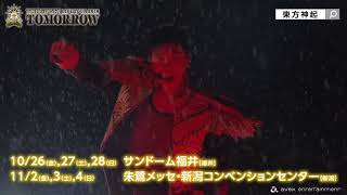 東方神起 / LIVE TOUR 2018 TOMORROW SPOT(30sec)